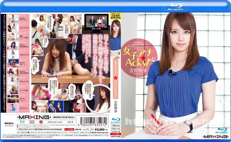 [MXBD-185] 女子アナ★Acky! 吉沢明歩 in HD(ブルーレイディスク) - image MXBD-185 on https://javfree.me