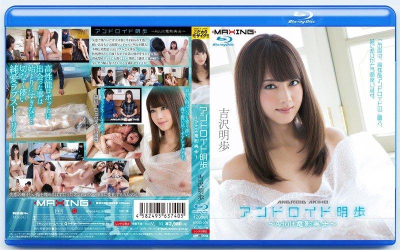 [MXBD 205] アンドロイド明歩 〜Adult電影美女〜 吉沢明歩 in HD(ブルーレイディスク) 吉沢明歩 mxbd