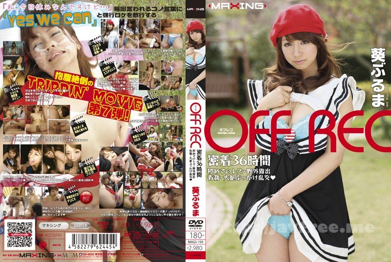 [MXGS-193] OFF REC 葵ぶるま - image MXGS-193 on https://javfree.me