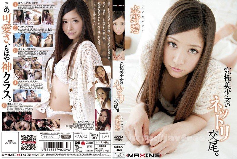 [HD][MXGS-364] 究極美少女のネットリ交尾。 水野碧 - image MXGS-364 on https://javfree.me