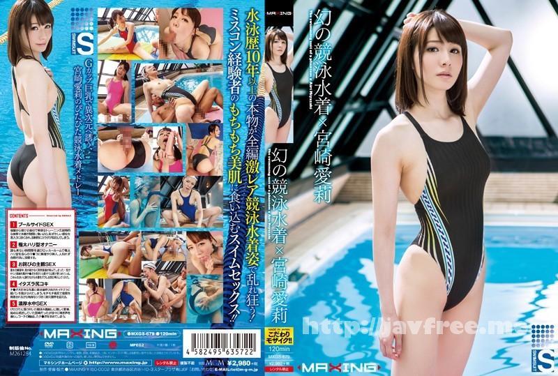 [MXGS-679] 幻の競泳水着×宮崎愛莉 - image MXGS-679 on https://javfree.me