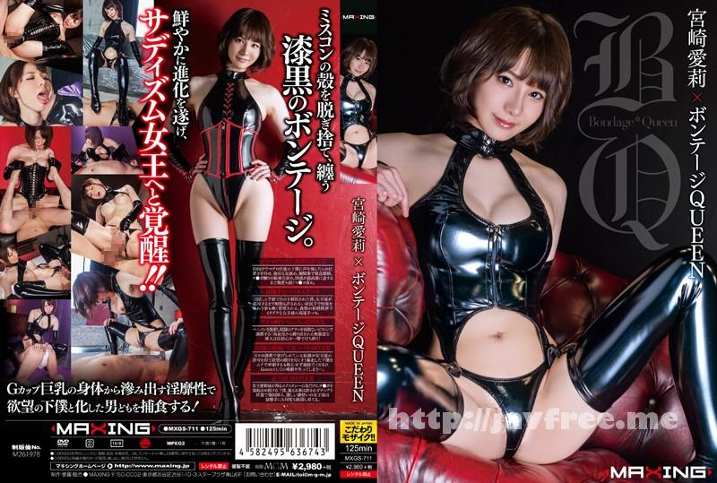 [MXGS-711] 宮崎愛莉×ボンテージQUEEN - image MXGS-711 on https://javfree.me