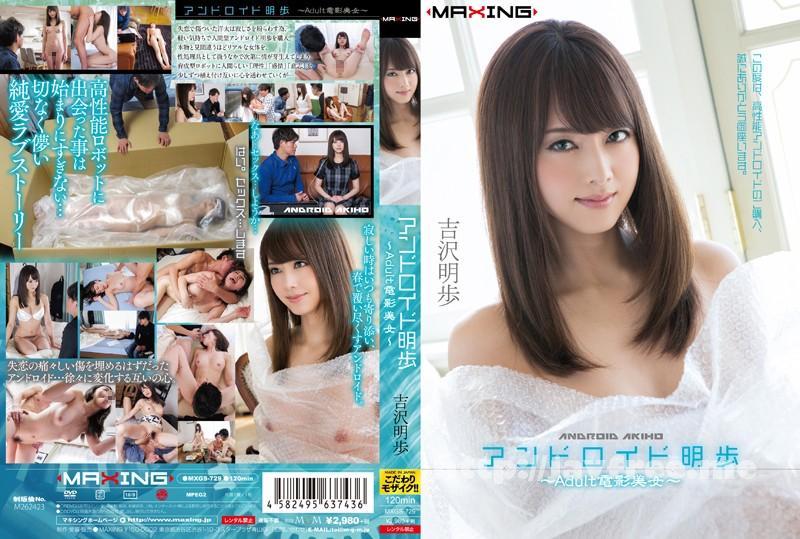 [MXGS-729] アンドロイド明歩 〜Adult電影美女〜 吉沢明歩 - image MXGS-729 on https://javfree.me