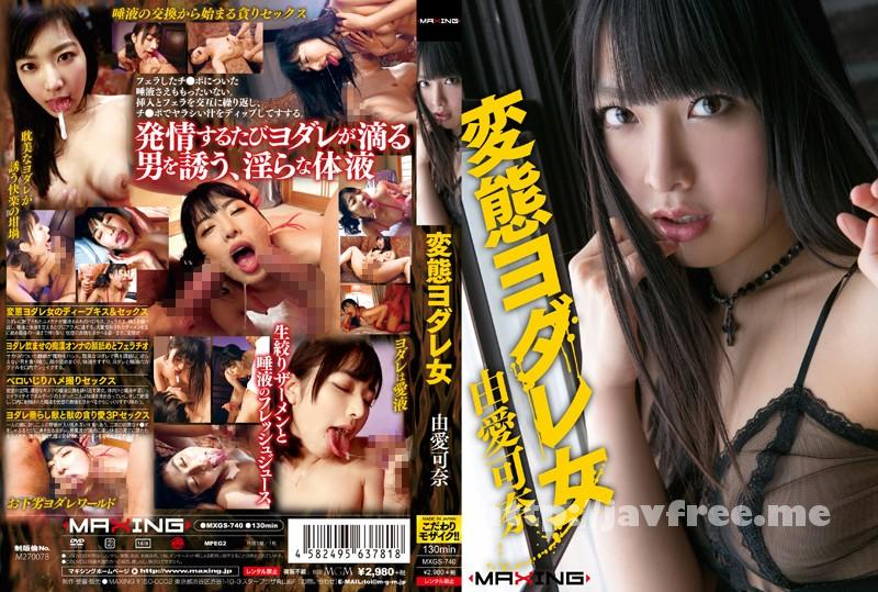 [MXGS-740] 変態ヨダレ女 由愛可奈 - image MXGS-740 on https://javfree.me