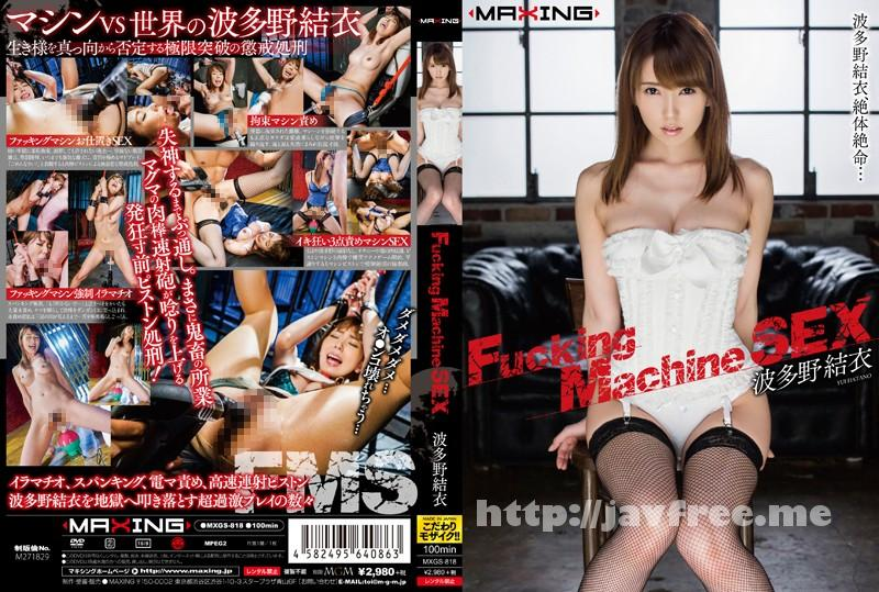 [MXGS-818] Fucking Machine SEX 波多野結衣 - image MXGS-818 on https://javfree.me