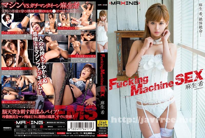 [MXGS 831] Fucking Machine SEX 麻生希 麻生希 MXGS