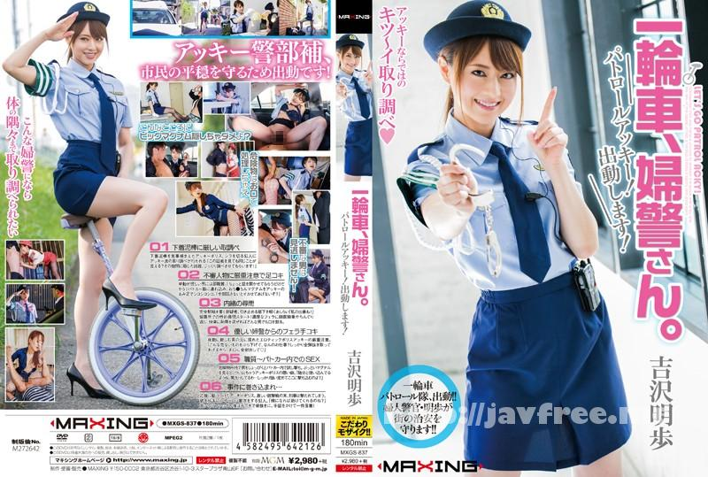 [MXGS-837] 一輪車、婦警さん。 パトロールアッキー!出動します! 吉沢明歩 - image MXGS-837 on https://javfree.me