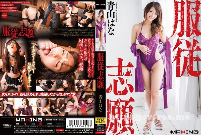[MXGS-925] 服従志願 青山はな - image MXGS-925 on https://javfree.me
