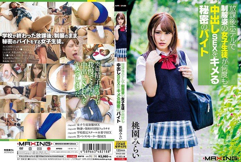 [MXGS-989] 放課後ホテルで制服姿の女子生徒が何度も中出しSEXをキメる秘密のバイト 桃園みらい - image MXGS-989 on https://javfree.me