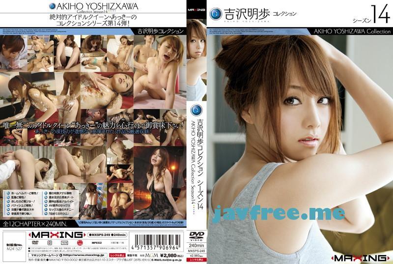 [DVD][MXSPS-249] 吉沢明歩コレクション シーズン 14 - image MXSPS-249 on https://javfree.me