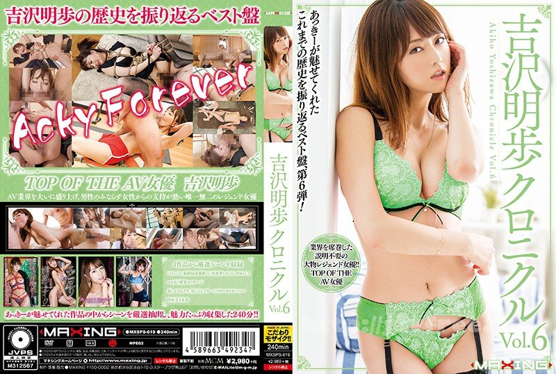 [MXSPS-619] 吉沢明歩クロニクル Vol.6 - image MXSPS-619 on https://javfree.me