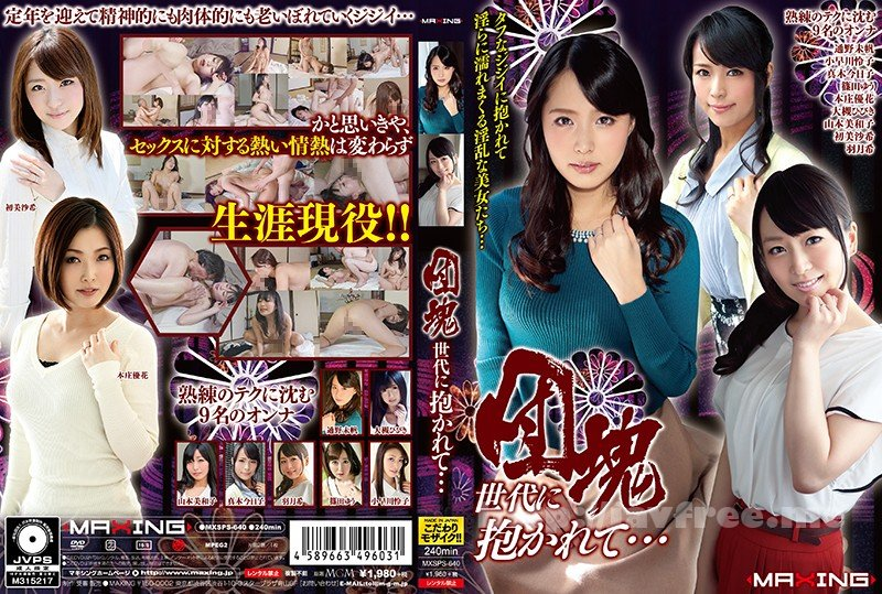 [HD][MXSPS-640] 団塊世代に抱かれて… - image MXSPS-640 on https://javfree.me