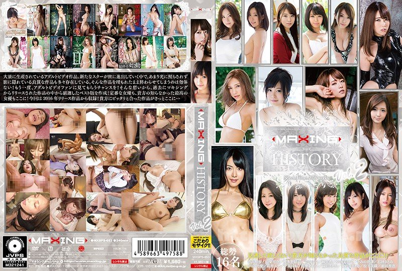 [HD][MXSPS-653] MAXING HISTORY Vol.2 - image MXSPS-653 on https://javfree.me