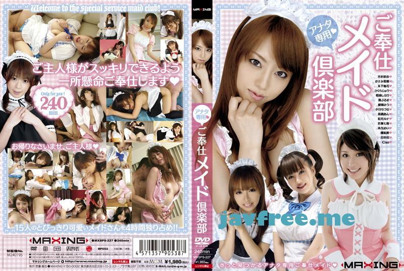 [MXSPS-227] アナタ専用◆ご奉仕メイド倶楽部 - image MXSPS227 on https://javfree.me