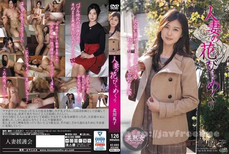 [HD][MYBA-009] 人妻の花びらめくり 北川礼子 - image MYBA-009 on https://javfree.me