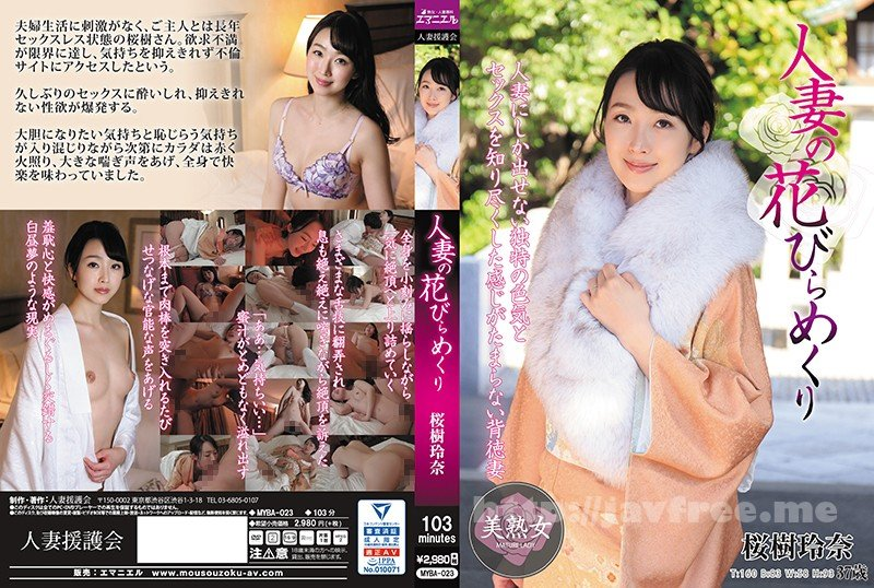 [HD[[MYBA-023] 人妻の花びらめくり 桜樹玲奈/><span></span><p>Please buy extmatrix Premium to download 