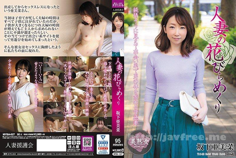 [HD][MYBA-027] 人妻の花びらめくり 坂下亜美菜 - image MYBA-027 on https://javfree.me