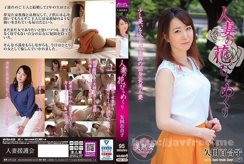 [HD][MYBA-029] 人妻の花びらめくり 矢田百合子 - image MYBA-029 on https://javfree.me
