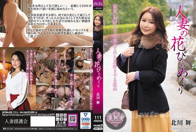 [HD][MYBA-036] 人妻の花びらめくり 北川舞 - image MYBA-036 on https://javfree.me