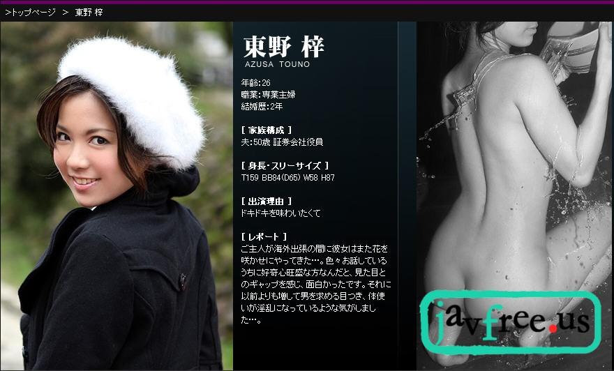 MyWife Azusa Touon - image MyWife_Azusa_Touon on https://javfree.me
