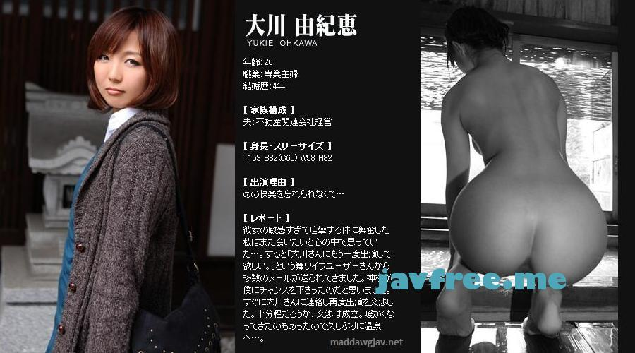 Mywife-00352 大川由紀恵 - image Mywife-00352 on https://javfree.me