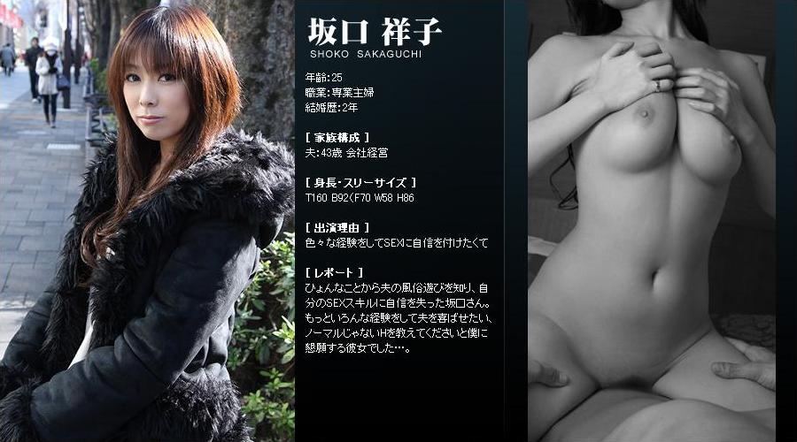 Mywife - 00338 坂口祥子 舞ワイフ+蒼い再会 - image Mywife-338 on https://javfree.me