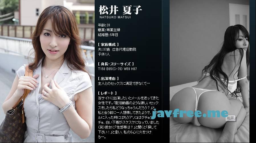 Mywife-No00431 松井夏子 - image Mywife-No00431 on https://javfree.me