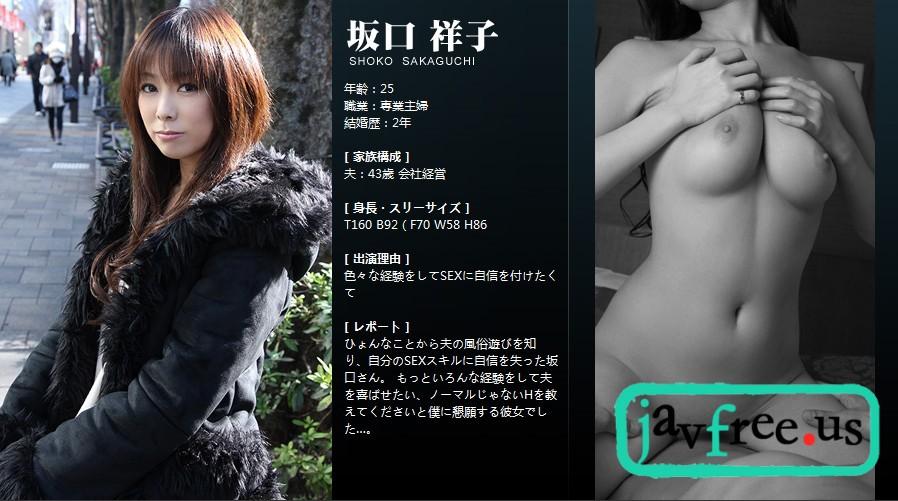Mywife-No 0338 Shoko Sakaguchi 坂口祥子 舞ワイフ - image Mywife-No0338 on https://javfree.me