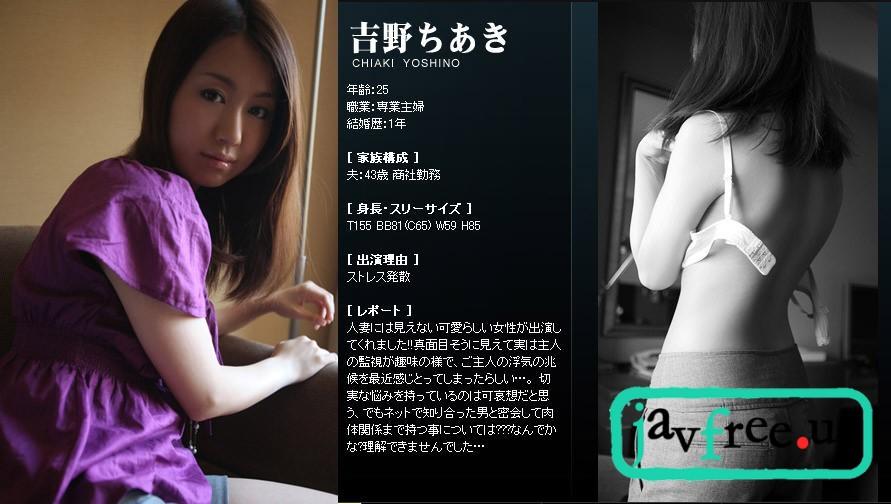 Mywife Chiaki Yoshino Mywife
