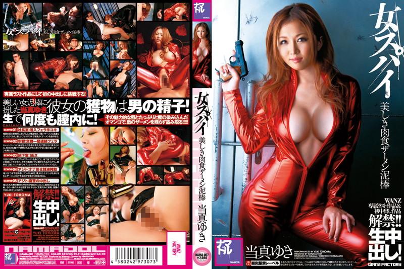 [NAMA 007] 女スパイ 美しき肉食ザーメン泥棒 当真ゆき 桜井マミ 当真ゆき NAMA