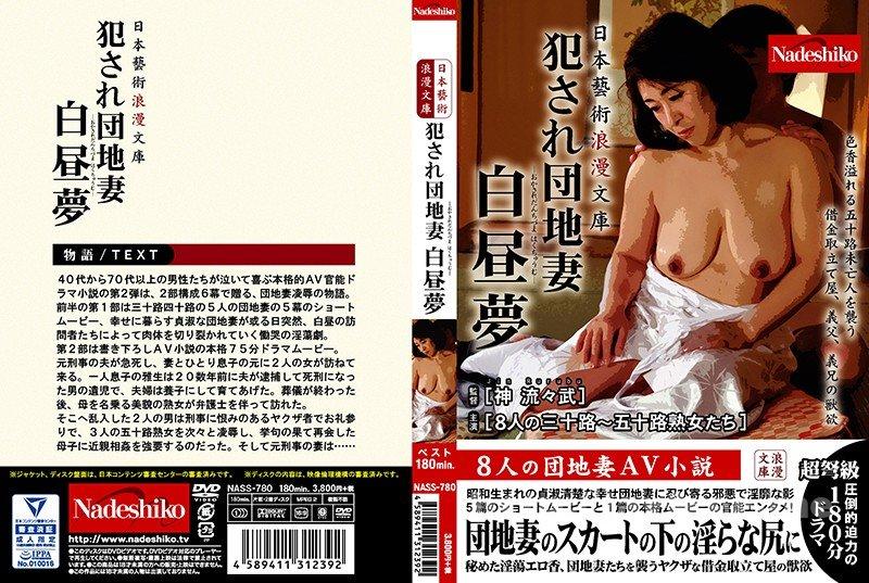[HBAD-407] 媚薬を盛られ他人棒の虜になった妻 椎名カノン - image NASS-780 on http://javcc.com