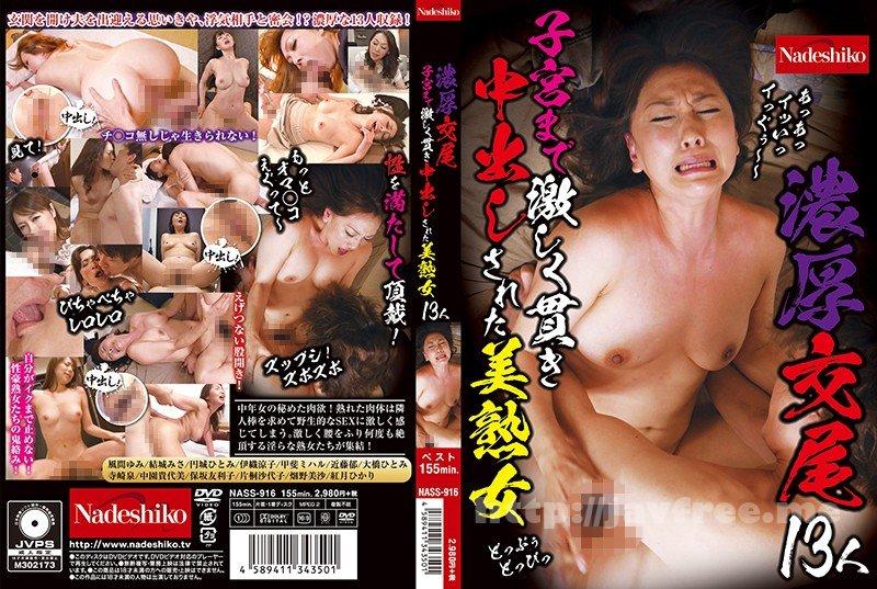 [HD][NASS-916] 濃厚交尾 子宮まで激しく貫き中出しされた美熟女13人