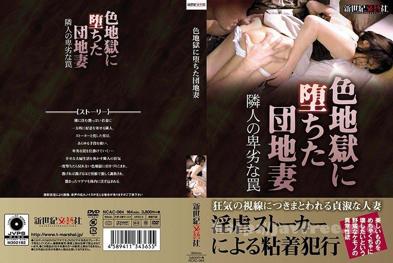 [NCAC-064] 色地獄に堕ちた団地妻