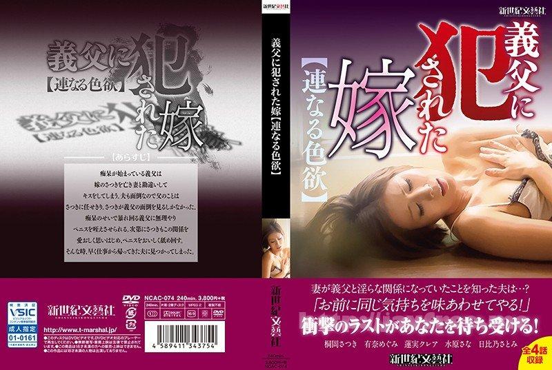 [NCAC-074] 義父に犯された嫁【連なる色欲】 - image NCAC-074 on https://javfree.me