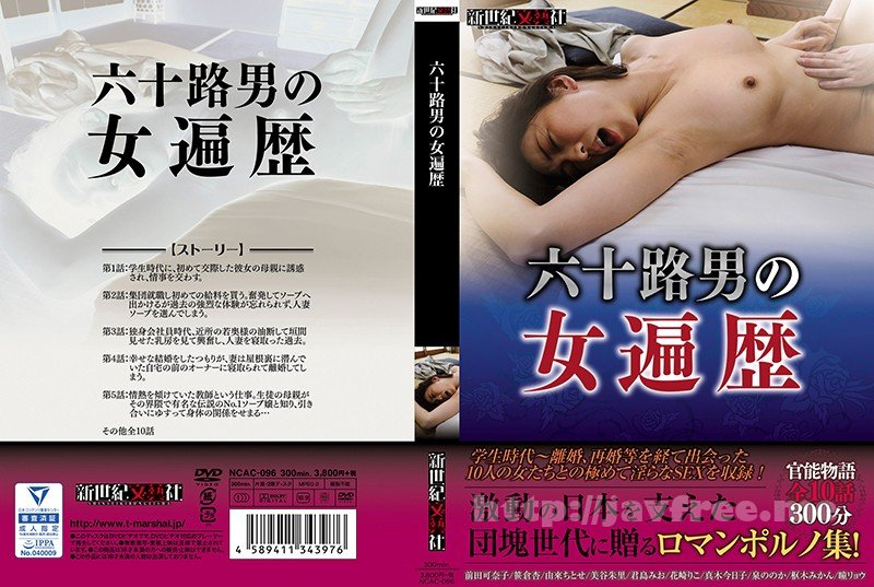[NCAC-096] 六十路男の女遍歴 - image NCAC-096 on https://javfree.me