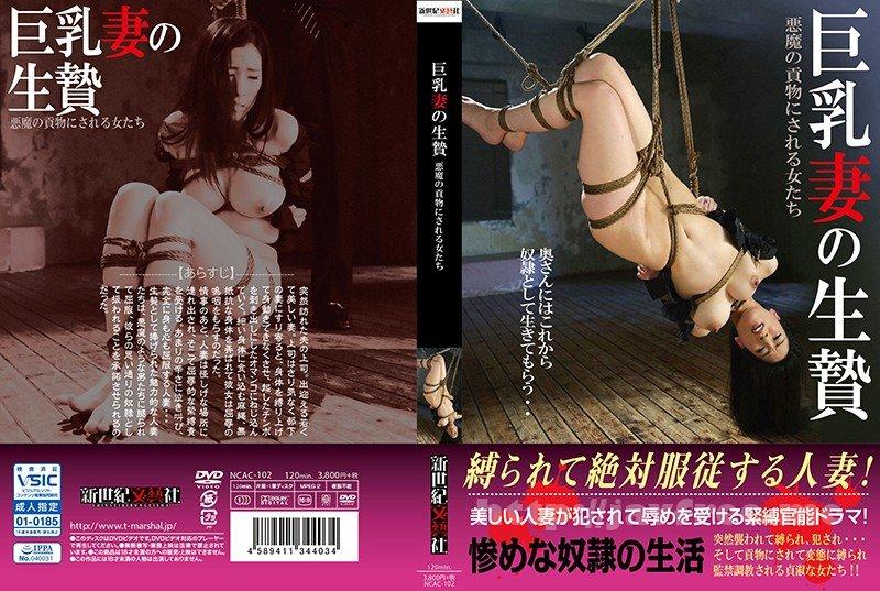 [HD][NCAC-102] 巨乳妻の生贄 悪魔の貢物にされる女たち