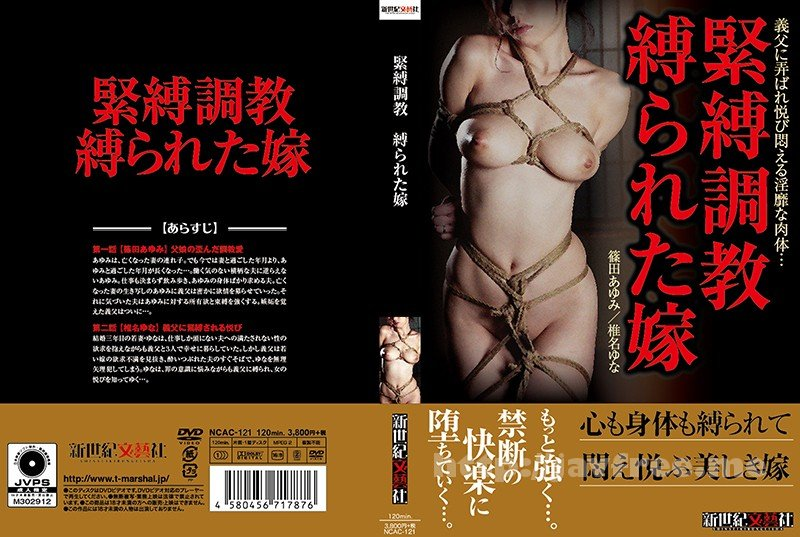 [HD][NCAC-121] 緊縛調教 縛られた嫁 - image NCAC-121 on https://javfree.me