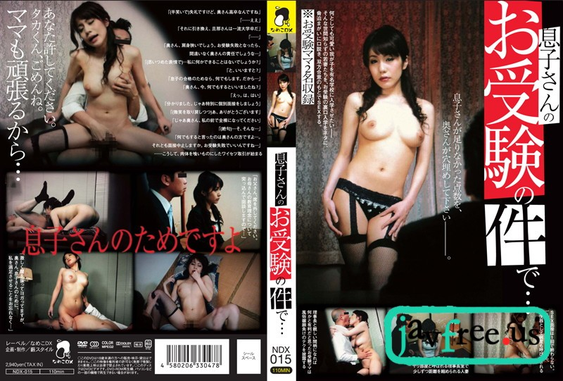 [NDX-015] 息子さんのお受験の件で… - image NDX015 on https://javfree.me
