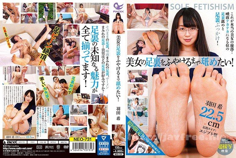[HD][NEO-731] 美女の足裏をふやけるまで舐めたい! 羽田希