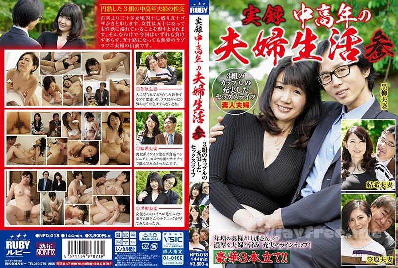 [HD][NFD-018] 実録 中高年の夫婦生活 参 3組のカップルの充実したセックスライフ - image NFD-018 on https://javfree.me
