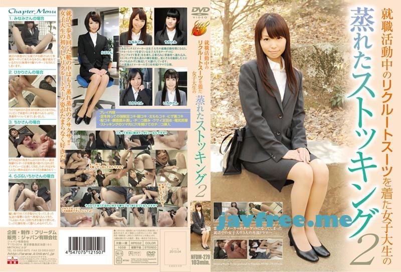 [NFDM-279] 就職活動中のリクルートスーツを着た女子大生の蒸れたストッキング 2 - image NFDM-279 on https://javfree.me