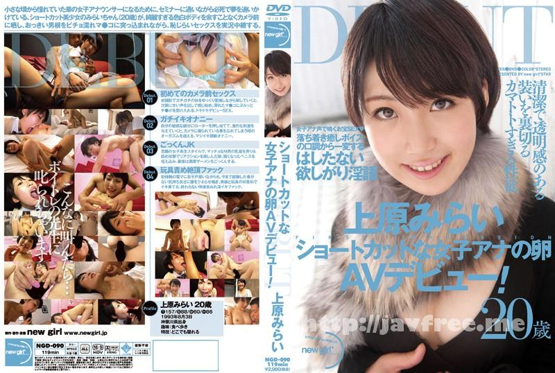 [NGD 090] ショートカットな女子アナの卵AVデビュー! 上原みらい 上原みらい NGD