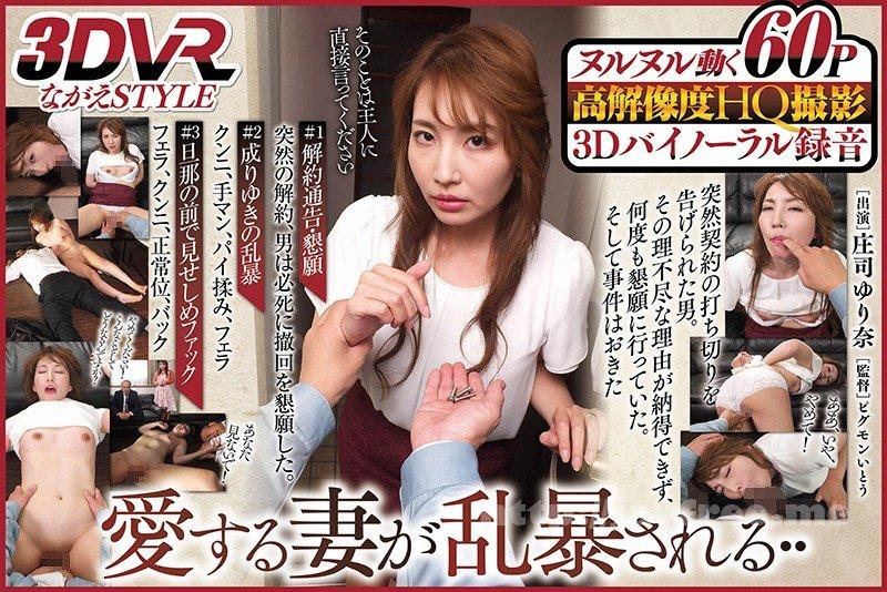 [NGVR-022] 【VR】VR 愛する妻が乱暴される‥ 庄司ゆり奈/><span></span><p>Please buy extmatrix Premium to download  <a href=