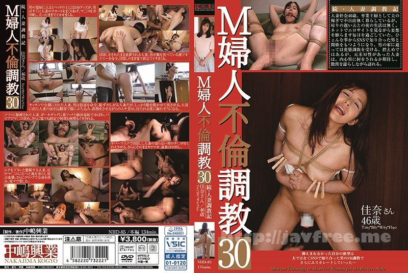 [HD][NHD-085] M婦人不倫調教30 - image NHD-085 on https://javfree.me