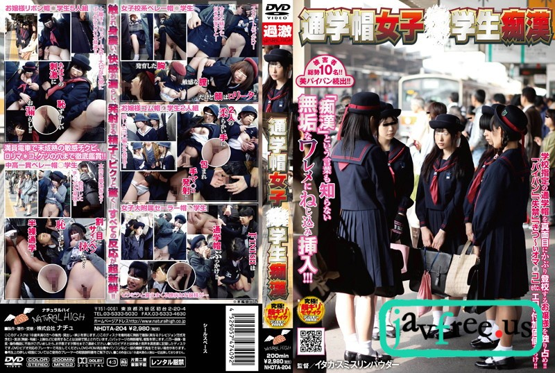 [NHDTA-204] 通学帽女子○学生痴漢 - image NHDTA-204 on https://javfree.me