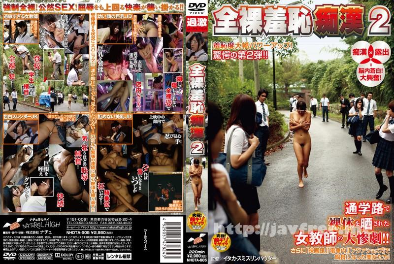 [NHDTA-605] 全裸羞恥痴漢 2 - image NHDTA-605 on https://javfree.me