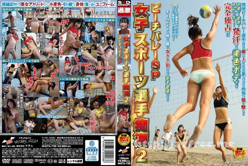 [NHDTA-735] 女子スポーツ選手痴漢 2 ビーチバレーSP - image NHDTA-735 on https://javfree.me