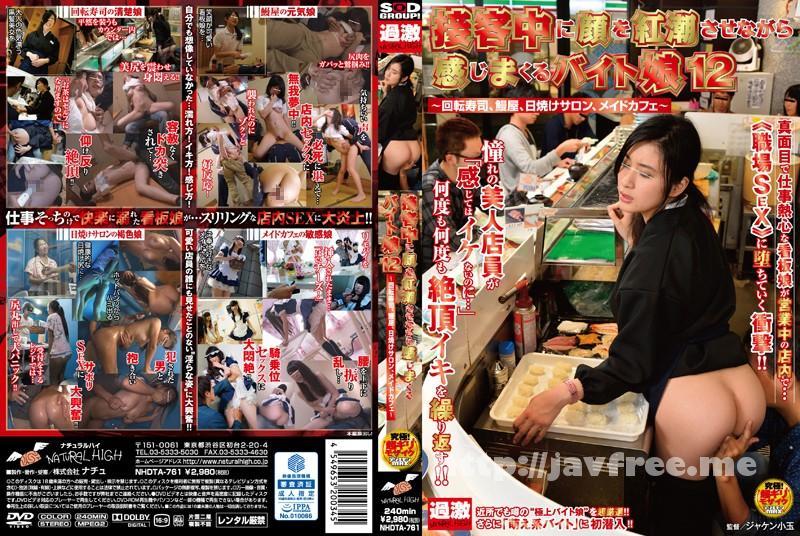 [NHDTA 761] 接客中に顔を紅潮させながら感じまくるバイト娘12〜回転寿司、鰻屋、日焼けサロン、メイドカフェ〜 NHDTA