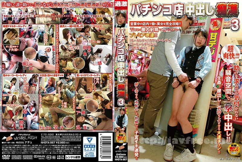 [NHDTA-987] パチンコ店中出し痴漢 3 - image NHDTA-987 on https://javfree.me