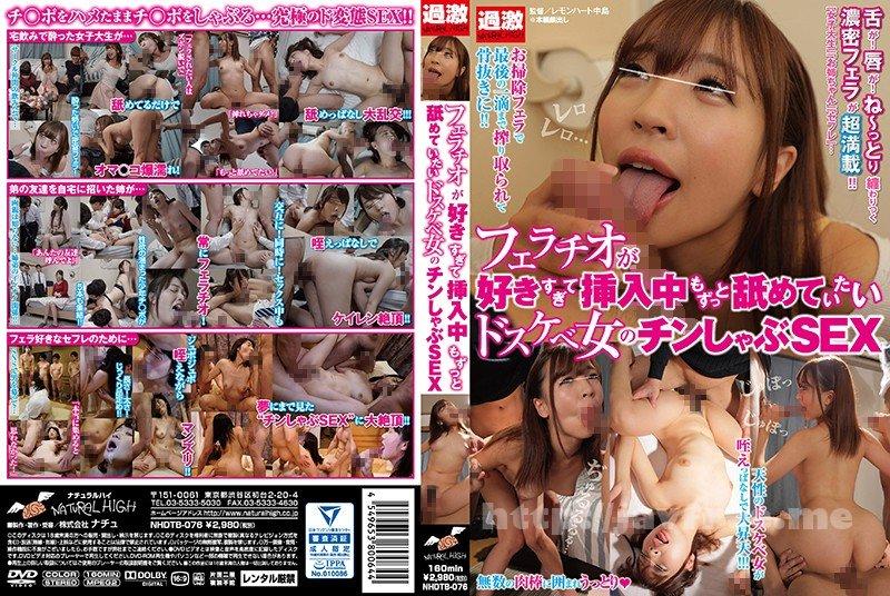 [HD][NHDTB-076] フェラチオが好きすぎて挿入中もずっと舐めていたいドスケベ女のチンしゃぶSEX - image NHDTB-076 on https://javfree.me